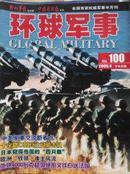 环球军事   2005年4月  下半月版