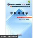 二手 正版 中医儿科学 中国中医药出版社 9787513209199