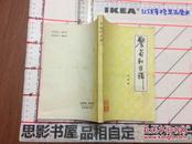 餐菊轩医辑 中医经验集存【原版书】中医专区
