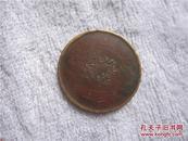 钱币古币古钱大清铜币光绪元宝钱二十文