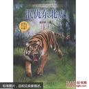 中国动物小说品藏书系:泯仇东北虎