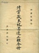 《清宫藏东坡墨迹三种合册》有正书局宣纸8开单面印珂罗版精印一册全 民国11年初版初印