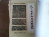 中学历史教学参考挂图:抗日战争初期形势图(1937年7月--1938年10月)一版一印有外封
