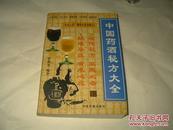 中国药酒秘方大全(1版1次)
