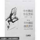中外舞蹈作品赏析(第6卷):中外舞蹈精品赏析