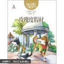 玫瑰度假村 杨红樱画本性情童话系列 玫瑰度假村/杨红樱著,起
