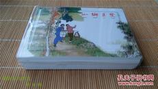 【全新正版】上美精百 《山乡巨变》(盒装共4册)
