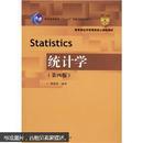 统计学(第4版)
