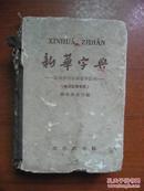 新华字典<1962年修订重排本>