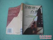 卫斯理科幻小说系列3《卫斯理与白素》软精装初版3千册 品佳