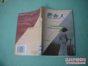 卫斯理科幻小说系列6《蓝血人》软精装初版3千册 品佳