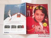 中国民航报(旅客版)1988年第1期 总第6期