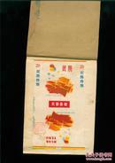50-70年代老烟标珠江、鹭江、双腾牌等共49张合售