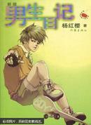 男生日记:新版 杨红缨校园小说系列 (杨红缨著  作家出版社)