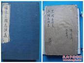 《绣像绘图三国志演义》120回全 精美绘图38幅精刻 线装 石印 珍藏本一函