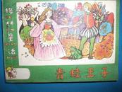 《青蛙王子》仅印84000册