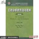 工作分析的方法与技术(第四版)