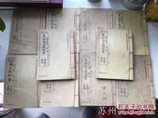 学部审定------ 最新国文教科书 (初等小学用)商务印书馆(影印版)共10册全-----中国百年语文教科书博物馆珍藏系列之一 T3
