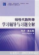 线性代数附册学习辅导与习题全解:同济·第五版