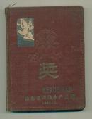 1960年【科学日记本】精装本 精美年画插图