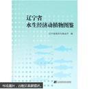 辽宁省水生经济动植物图鉴