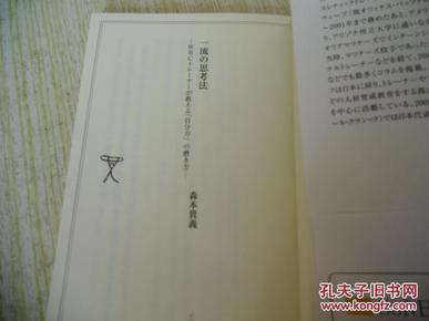 日文原版     一流の思考法 WBCトレーナーが教える「自分力」の磨き方 (ソフトバンク新书) 森本 贵义