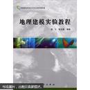 地理信息技术实训系列教程:地理建模实验教程