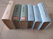 50年代老版  布脊硬精装  好品  四大名著 红楼梦、水浒传、西游记、三国演义