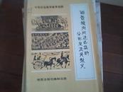 中国历史教学参考挂图:西晋境内内迁族的分布及流民起义 一版一印 有外封