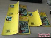 神剑人中龙 三册