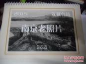 2015 南京老照片收藏台历(全13张)
