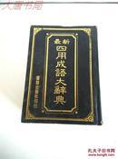 《四用成语大词典》北京师范学院馆藏、精装