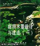 庭园水景设计与建造(一)