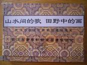 山水间的歌田野中的画·武汉市新农村新家园建设巡礼 (速写及剪纸册页画折叠装,十品。每10本60元)