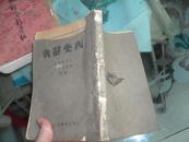 民国书 西药词典(后封面破边上有一点粘连.中华民国二十四年十二月出版)