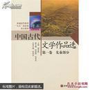 中国古代文学作品选(第1卷先秦部分普通高等教育九五国家级重