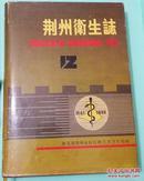 荆州卫生志(1949-1990)精装本(硬精装.有护衣〕
