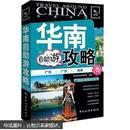 走遍中国:华南自助游攻略
