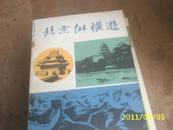 北京纵横游(馆藏本)