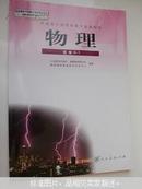普通高中课程标准实验教科书:物理选修3-1