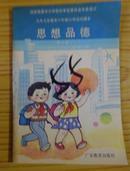 旧课本——九年义务教育六年制小学试用课本:思想品德   第二册