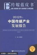 2012年中国传媒产业发展报告