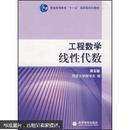 工程数学线性代数(第5版)