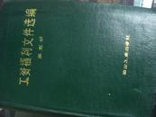 工资福利文件选编(第五册)