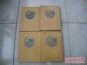 毛泽东选集 一至四卷,全是北京一版一印。 (货号S3)