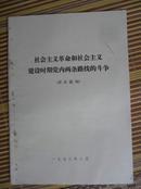 《社会主义革命和社会主义建设时期党内两条路线的斗争》 讲话提纲