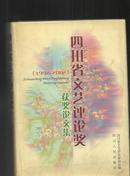 四川省文艺评论奖获奖论文集(1992-2002)