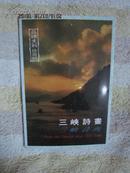 (明信片)三峡诗画-1995年初版(1套9枚 带长江三峡游览示意图)