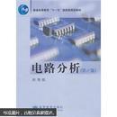 电路分析(第2版)胡翔骏