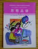旧课本——九年义务教育六年制小学试用课本:思想品德   第十册